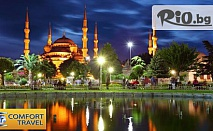През Юли за 4 дни в Турция! 4-дневна екскурзия до Истанбул и Одрин, 2 нощувки със закуски в хотел 3* + транспорт и екскурзовод - за 155лв, от Комфорт Травел