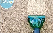 Професионално пране на килими, мокети, пътеки от фирма КИМИ