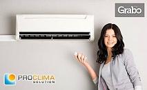 Профилактика и обслужване на климатик