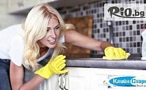 Пролетно почистване на Вашия дом до 80 кв.м. за 44.90лв, вместо за 170лв от Клийн Старс