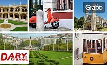 Ранни записвания за екскурзия до Мадрид и Лисабон! 4 нощувки със закуски, плюс самолетен билет, такси и трансфери