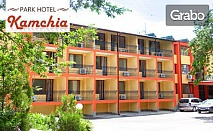 Ранни записвания за лято 2015 в Камчия! 1 нощувка на база All Inclusive