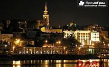 Ранни записвания до 10.11.2014. Нова Година в Белград, Сърбия - Life Design Hotel 4* (собствен транспорт) за 290 лв.