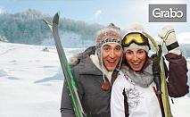Ранни записвания за ски сезона! 4 или 5 нощувки за двама със закуски и вечери, плюс сауна и масажи
