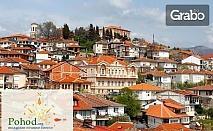 Ранни записвания за Св. Валентин в Охрид! Една нощувка със закуска, плюс транспорт