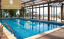 Релакс в Арбанаси! 2 нощувки със закуски и вечери, топъл басейн или джакузи, плюс занимателни игри