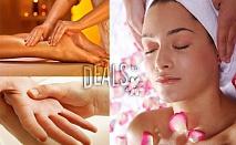 Релаксиращ или болкоуспокояващ масаж с благоуханни аромати в Studio 4 hands!