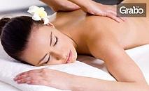 Релаксиращ, класически или тонизиращ арома масаж на цяло тяло, плюс рефлексотерапия