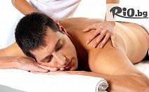 Релаксиращ и лечебен масаж на цяло тяло за 19.90лв! 1 час божествено удоволствие, от Студио Тринити