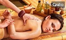 Релаксиращ масаж на цяло тяло с ароматни масла по избор