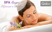 Релаксиращ масаж на цяло тяло с магнезиево масло и рефлексотерапия на стъпала, ръце и глава