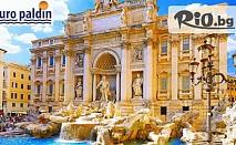 Рим - Флоренция - Сан Марино - Венеция! 8-дневна екскурзия, с включени нощувки, закуски и транспорт - за 389лв на човек, от Бюро за туризъм и приключения Пълдин