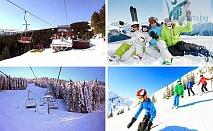 САМО СЕГА ЛИФТ КАРТА НА ПОЛОВИН ЦЕНА! Еднодневна ски карта в ски комплекс Добринище!