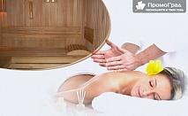 Сауна (шведска) + масаж на цяло тяло от център за красота и здраве Beauty & Relax