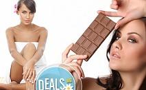 Шоколадов масаж на цяло тяло в 70 минути в Wave Studio - НДК
