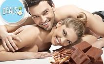 Шоколадов масаж за двама на гръб или цяло тяло + вино, Wellness Center Ganesha