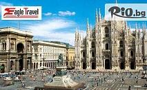 Шопинг тур Милано + Пешеходна обиколка! 3 нощувки, 3 закуски + самолетен транспорт само за 499 лв от Eagle Travel