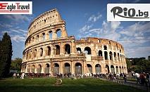 Шопинг тур Рим + 2 Пешеходни Обиколки! 4 нощувки, 4 закуски + самолетен транспорт само за 499 лв от Eagle Travel