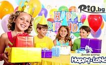 Щура веселба! 2 часа детски рожден ден за 10 деца + аниматор и меню по избор само за 99.99лв, от Детски център Happy Land