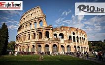Сити тур Рим + 2 Пешеходни Обиколки! 4 нощувки + 4 закуски + самолетен транспорт от 539лв, от Eagle Travel