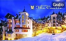 На ски в Пампорово! 2 нощувки със закуски и вечери