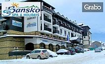 На ски и SPA в Банско! 1 нощувка със закуска, обяд и вечеря