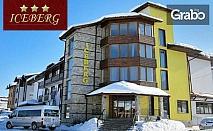 На ски и SPA в Банско! 2 нощувки със закуски и вечери - без или с ползване на ски оборудване