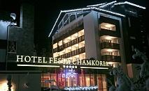 Ски ваканция в Боровец: 3, 5 или 7 нощувки със закуски и вечери + СПА център в хотел Феста Чамкория 4* само за 210 лева