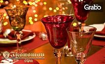 Снежна Коледа за двама в Банско! 2, 3 или 4 нощувки със закуски и вечери, една от които празнична