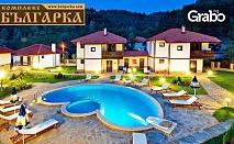 SPA почивка край Трявна! 2 нощувки със закуски