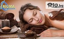 Специализиран масаж по избор - класически, антицелулитен, ароматерапия, шоколад, кафе или морска кал с водорасли само за 29.90лв, вместо за 60лв, от Верига Дерматокозметични центрове ЕНИГМА