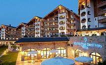 Специална оферта за Кемпински хотел Гранд Арена 5* в Банско: 2 нощувки със закуски  и бутилка вино и плодове + СПА център само за 135 лева