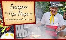 Сръбска наденица от чисто месо с прясна гарнитура или плескавица с пиротски кашкавал и пържени картофки