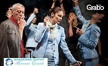 """Стефан Мавродиев и Койна Русева в """"Летище""""на 4 Март от 19:00ч"""