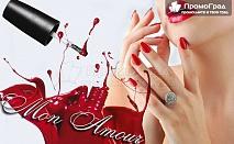 Стилен класически маникюр с OPI или PNP от салон за красота Mon Amour