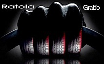 Стягайте колата за зимата! Смяна на 4 гуми и баланс - с до 70% отстъпка