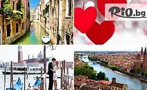 """Свети Валентин в Италия! 209лв на човек за 4-дневна екскурзия до Венеция с възможност за посещение на Верона и Падуа, с включени 2 нощувки със закуски и транспорт от Бюро за туризъм и приключения """"Пълдин"""""""