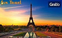 Свети Валентин в Париж! Самолетен билет и 3 нощувки със закуски