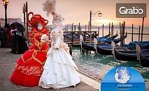 За Свети Валентин във Венеция! 5-дневна екскурзия с 2 нощувки със закуски, плюс транспорт