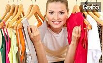 Свежи и чисти дрехи! Химическо чистене и гладене с 62% отстъпка