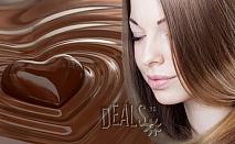 Терапия за коса с шоколад и кератин, подстригване и сешоар за 14.90лв в салон Престиж