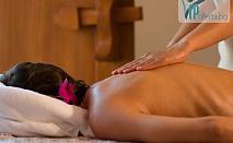 Тибетски масаж на гръб и рефлексотерапия на ходила  с топло сусамово масло в Студио Тандем