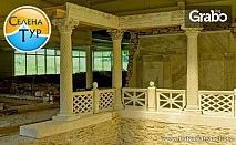 Тракийско вино, римски мозайки и крепости! Екскурзия до Гърция, с 1 нощувка и закуска в Ивайловград