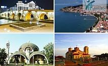 Тридневна екскурзия до Охрид и Скопие с местен екскурзовод