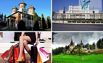 Тридневна екскурзия: замъците Пелеш, замъкът на Дракула, Синая, Брашов, Букурещ. Културна обиколка и шопинг от БКБМ