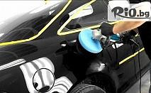 Тристепенно пастиране на кола или джип + комплексно измиване или Гланциране - една паста + външно измиване от 20лв, от Автокозметичен център Авто Макс