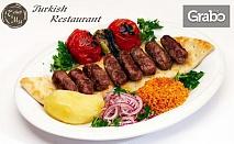 Тристепенно турско меню за двама или четирима