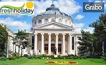 Уикенд в Букурещ през март! 1 нощувка със закуска, плюс транспорт