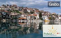 Уикенд в Македония! 1 нощувка със закуска в Охрид и посещение на Скопие, плюс транспорт