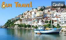 Уикенд в Солун и Кавала! 1 нощувка в Аспровалта, плюс туристическа програма и транспорт